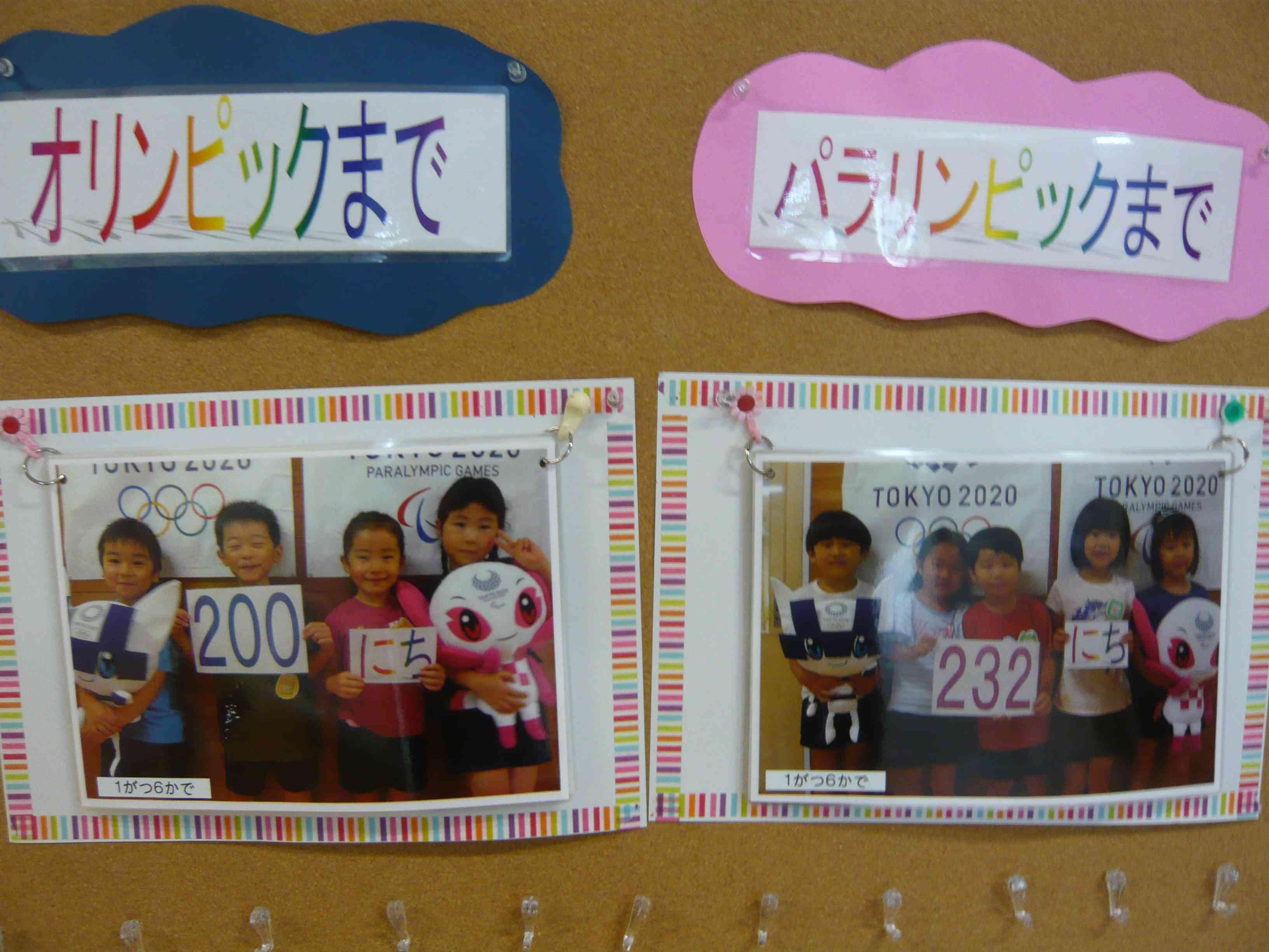 オリパラまで200日.JPG
